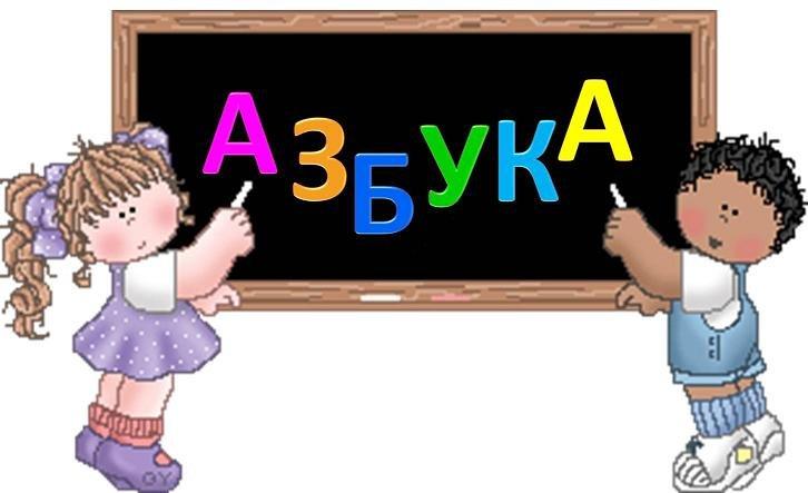 картинка изучаем азбуку вместе с ребенком