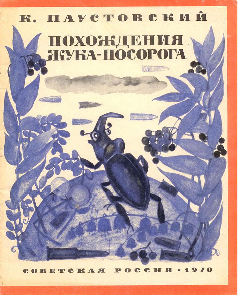 Константин Паустовский, «Похождения жука-носорога»