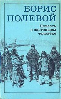 Борис Полевой, «Повесть о настоящем человеке»