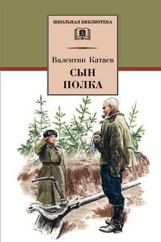 Валентин Катаев, «Сын полка»