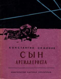 Константин Симонов, «Сын артиллериста»
