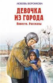 Любовь Воронкова, «Девочка из города»