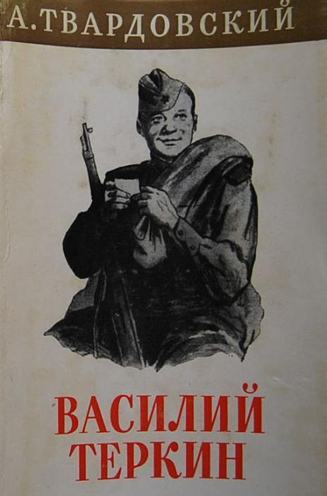 Александр Твардовский, «Василий Тёркин»