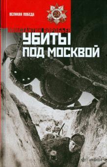 Константин Воробьев, «Убиты под Москвой»