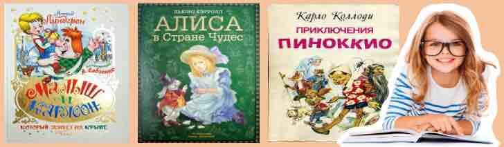 зарубежные книги для детей