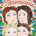 Маленькие женщины - Луиза Олкотт (в переводе Марины Батищевой)