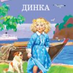 «Динка» Валентина Осеева