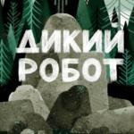 Дикий Робот - Питер Браун
