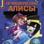 «Приключения Алисы» Кир Булычев