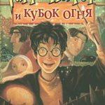 Гарри Поттер – Джоан Роулинг