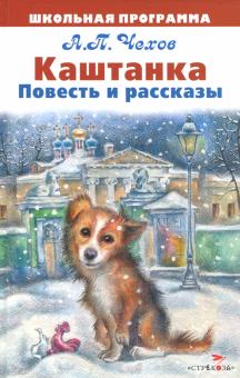 Антон Чехов «Каштанка»