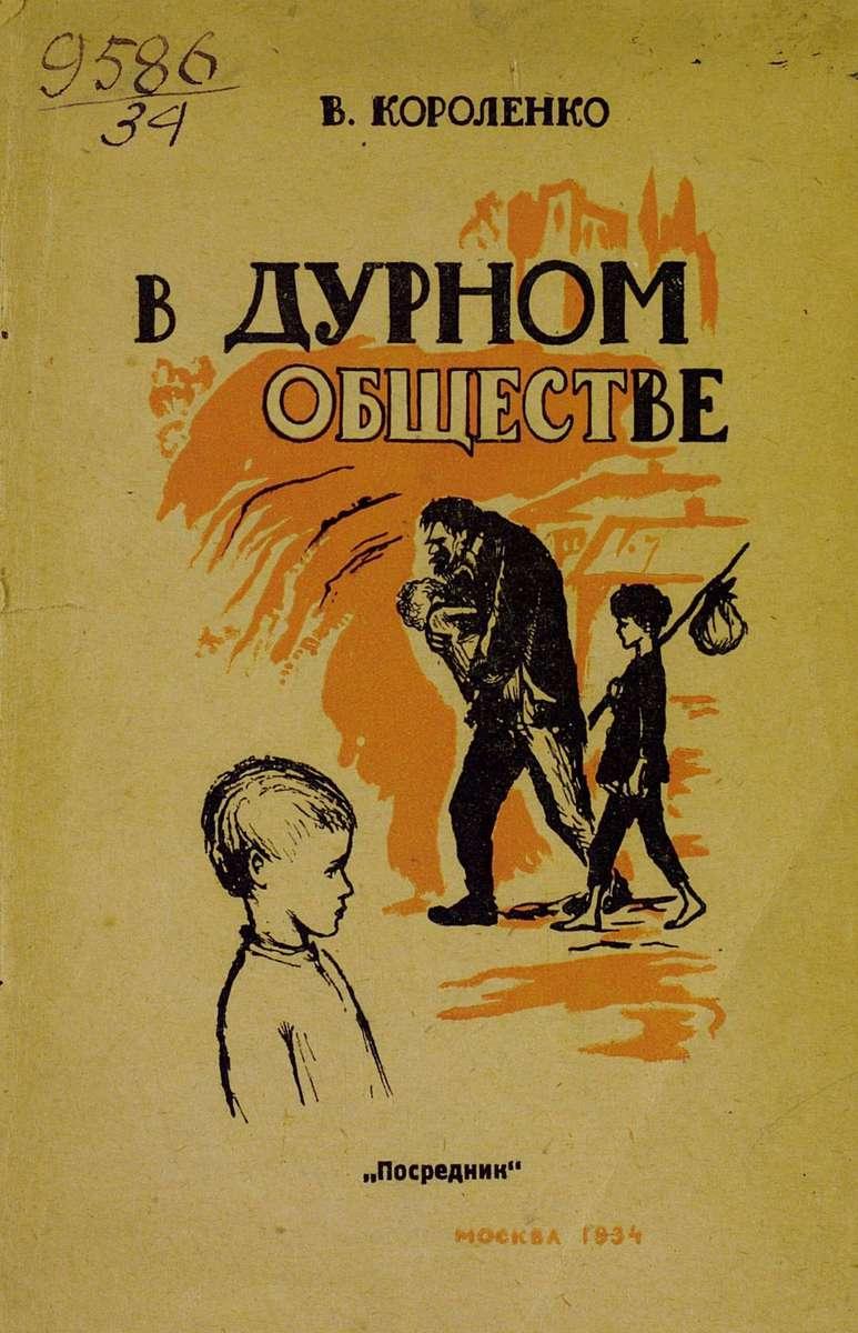Владимир Короленко, «В дурном обществе»