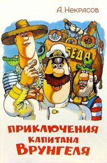 Андрей Некрасов, «Приключения капитана Врунгеля»