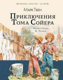 Марк Твен, «Приключения Тома Сойера»