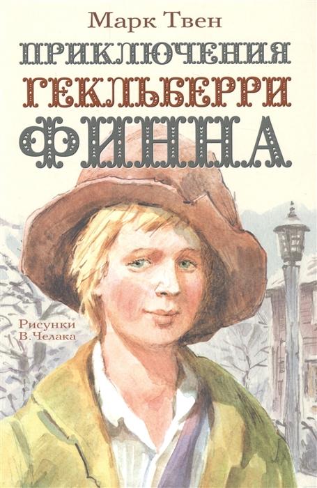 Марк Твен, «Приключения Гекльберри Финна»