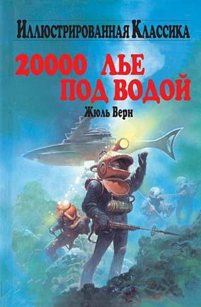 Жюль Верн, «Двадцать тысяч лье под водой»