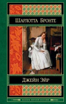 Джейн Эйр – Шарлота Бронте
