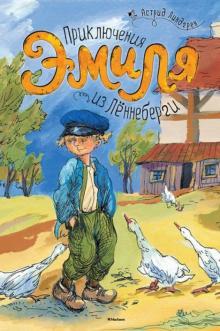 Эмиль из Лённеберги – Астрид Линдгрен