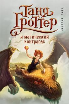 Таня Гроттер – Дмитрий Емец