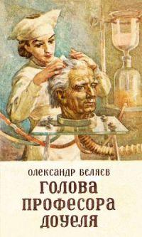 Голова профессора Доуэля - Александр Беляев