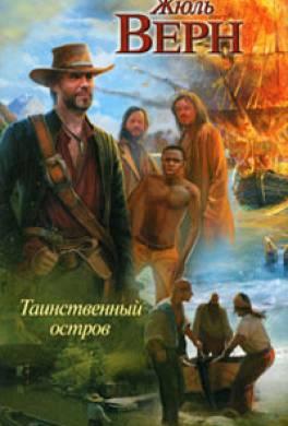 Жюль Верн, «Таинственный остров»