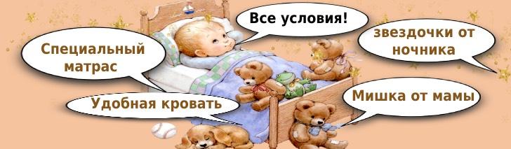 условия для укладывания малыша